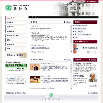 東京理科大学・維持会