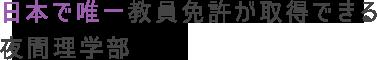 日本で唯一教員免許が取得できる夜間理学部