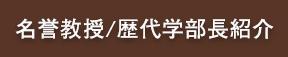 名誉教授/歴代学部長紹介