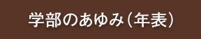 学部のあゆみ(年表)