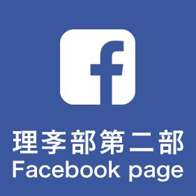 理学部第二部 Facebook page