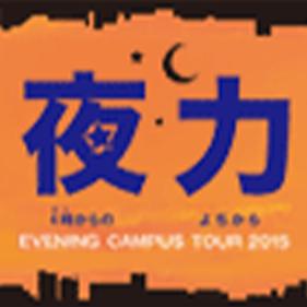 夜力~4時からのよぢから~ EVENING CAMPUS TOUR 2015