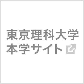 東京理科大学本学サイト