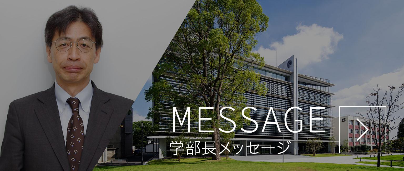 MESSAGE 学部長メッセージ
